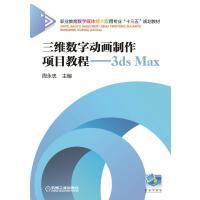 三维数字动画制作项目教程 3ds Max