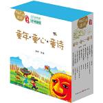 最美的童诗珍藏版:童年・童心・童诗(套装10册)