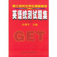 硕士研究生学位课程考试英语统测试题集(第2版)