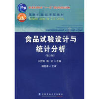 【正版二手书9成新左右】食品试验设计与统计分析 王钦德 等 暂无