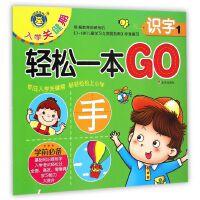 识字(1)/入学关键期轻松一本GO