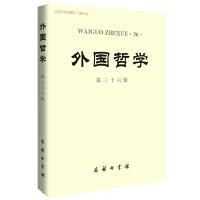 外国哲学(第36辑) 商务印书馆