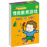 启明星少儿全脑开发丛书:情商教育游戏・5-7岁(套装共4册)