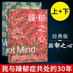 躁郁之心 我与躁郁症共处的30年 套装共2册 躁郁之心上+ 躁郁之心下 心理学畅销书 杰米森 心理障碍 心理学
