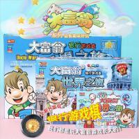 大富翁游戏棋世界之旅小学生中国之旅强手棋儿童台湾之旅成人经典豪华版大桌游幸福人生