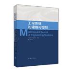工程系统的建模与控制 Clarence W. de Silva原著 席斌翻译 高等教育出版社 978704045644