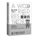 重建的世界