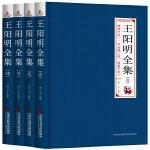 国学读本:王阳明全集