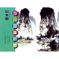 少儿国画启蒙(山水篇)/21世纪少儿中国画课堂