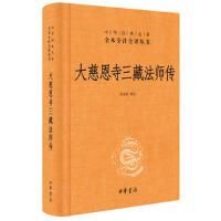 大慈恩寺三藏法师传(中华经典名著全本全注全译)00