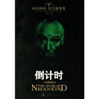 倒计时,王强,中央编译出版社,9787801095398
