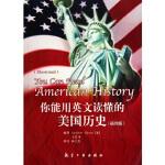你能用英文读懂的美国历史(插图) (美)格兰特 中航书苑文化传媒(北京)有限公司 9787802434172