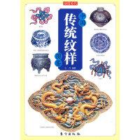 中国传统纹样图鉴―中国传统文化图鉴系列