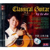 李洁 古典吉他(CD)