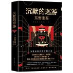 东野圭吾:沉默的巡游 (2020年全新力作 中文简体版初次上市)