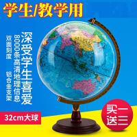 地球仪 32cm大号儿童立体地球仪地理教学仪器办公桌书房装饰摆件地球仪学生用品 地球仪
