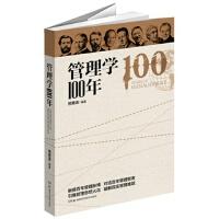 管理学100年(纵古论今、中西交融,全景展示百年管理的演变和进化。中国太平洋保险(集团)股份有限公司总裁霍联宏和中国管