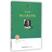 冰心儿童文学选(冰心文选)/鹿鸣书系