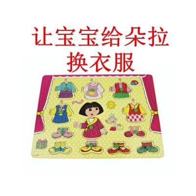 大号卡通朵拉穿衣手抓拼图拼板儿童婴儿动手认知早教益智