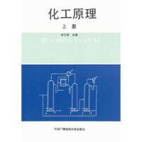 【二手书8成新】化工原理上册 李云倩 国家开放大学出版社