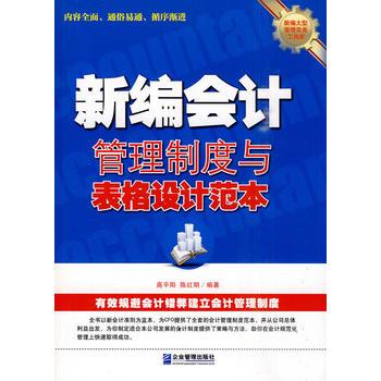 新编会计管理制度与表格设计范本 高平阳,陈明 企业管理出版社 正版书籍!好评联系客服优惠!谢谢!
