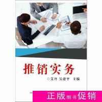 【二手旧书九成新】推销实务9787518045471(小库2) /艾丹 中国纺织