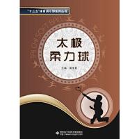 太极柔力球,黄生勇,西安电子科技大学出版社,9787560637976