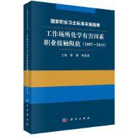 职业卫生标准实施指南―― 工作场所化学有害因素职业接触限值(2007~2018)