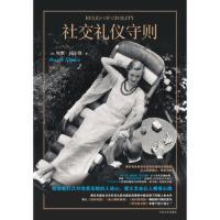 【正版二手书9成新左右】社交礼仪守则 [美] 埃默・托尔斯(Amor Towles),刘玉红 人民文学出版