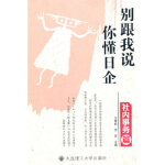 别跟我说你懂日企――社内事务篇 王雪茹,李芳 大连理工大学出版社 9787561164969