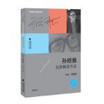 孙绍振如是解读作品(小说、诗歌卷),孙绍振,福建教育出版社,9787533480882