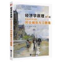 曼昆经济学原理同步辅导与习题集 吴琼 等 武汉大学出版社 9787307130821