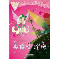 【旧书二手书八新正版】魔法仙子小珍珠--真假小珍珠 (澳)哈默 9787530756119 新蕾出版社