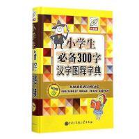 小学生必备300字汉字图释字典(双色版)(精)一二三四五六年级小学生学习辅导多功能字典词典工具书