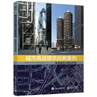 城市高层建筑经典案例-高层建筑与周边环境