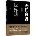 无印良品世界观 (日) 松井忠三 吕灵芝 新星出版社