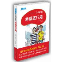 幸福旅行箱 (日)岛田洋七,李炜 南海出版公司 9787544247993
