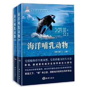 海洋哺乳动物 该版著作在较早版本的基础上,对知识内容进行了更新和完善,全面地整合了世界各国数十年来在海洋哺乳动物研究领域取得的重要科学成果和进展