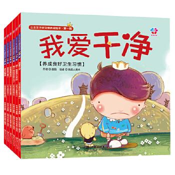 公主王子好习惯养成绘本 第一辑(6册)儿童绘本3-6岁 幼儿好习惯养成绘本童话故事大画书幼儿园早教认知书籍宝宝好习惯