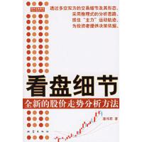 【二手书8成新】看盘细节:全新的股价走势分析方法 潘伟君 地震出版社