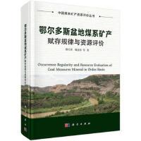 鄂尔多斯盆地煤系矿产赋存规律与资源评价 曹代勇等 9787030607294睿智启图书
