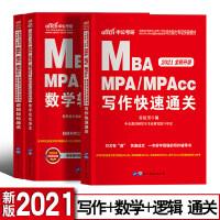MBA联考教材2020 全国硕士研究生入学统一考试 在职 硕士研究生考试快速通关写作 逻辑 数学轻松通关管理类联考考试