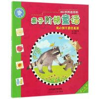 夹心饼干里住着谁,王蔚,天津人民美术出版社【正版图书 品质保证】