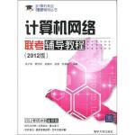计算机网络联考辅导教程(2012版)张沪寅、黄传河、吴黎清华大学出版社