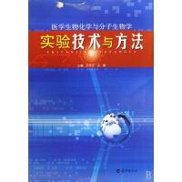【正版二手书9成新左右】医学生物化学与分子生物学实验技术与方法 王天云,王俐 海燕