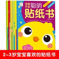 全脑开发聪明贴纸书2-3岁(全六册) 袋鼠妈妈童书 江西美术出版社