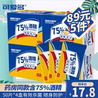 【复工、开学必备】75%酒精原液湿巾20片独立装*2盒装
