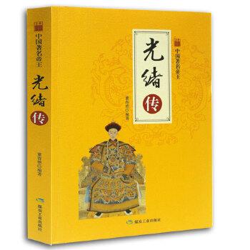 中国著名帝王-光绪传(全新彩图版)