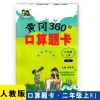 2019秋 黄冈360口算题卡 二年级上册 (人教版RJ) 小学2年级上学期适用