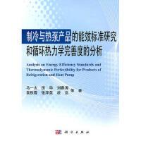 【旧书二手书9成新】制冷与热泵产品的能效标准研究和循环热力学完善度的分析 马一太 ... 9787030326607